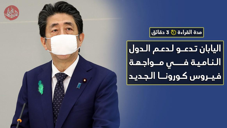 اليابان تدعو لدعم الدول النامية في مواجهة فيروس كورونا الجديد