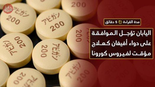 اليابان تؤجل الموافقة على دواء أفيغان كعلاج مؤقت لفيروس كورونا