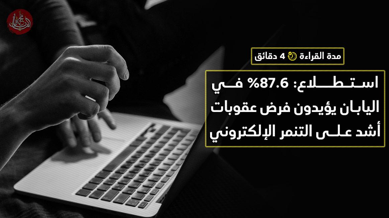 استطلاع: 87.6% في اليابان يؤيدون فرض عقوبات أشد على التنمر الإلكتروني
