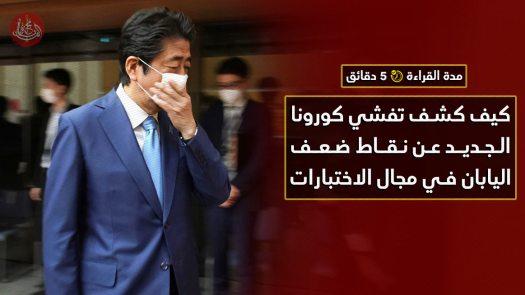 كيف كشف تفشي كورونا الجديد عن نقاط ضعف اليابان في مجال الاختبارات