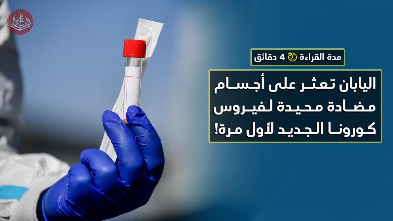 اليابان تعثر على أجسام مضادة محيدة لفيروس كورونا الجديد لأول مرة!