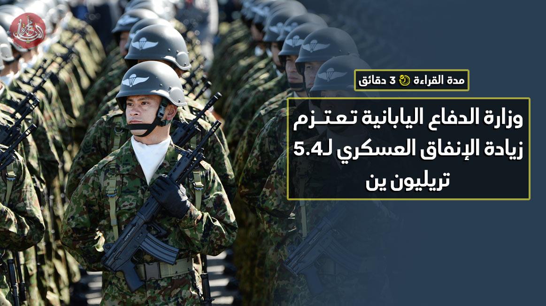 وزارة الدفاع اليابانية تعتزم زيادة الإنفاق العسكري لـ5.4 تريليون ين