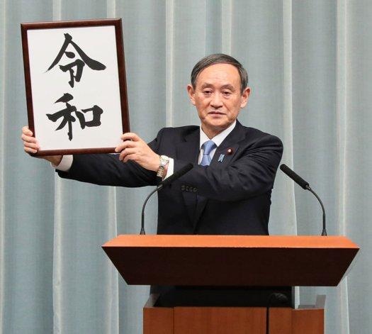 """""""العم ريوا"""" يُعلن عن اسم حقبة اليابان الجديدة في أبريل 2019   عبر ويكيميديا"""