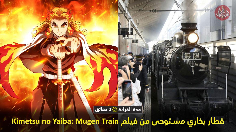 اليابان تطلق قطاراً بخارياً مستوحى من فيلم Kimetsu no Yaiba: Mugen Train