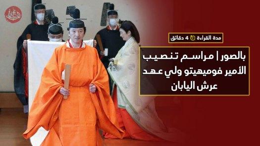 بالصور | مراسم تنصيب الأمير فوميهيتو ولي عهد عرش اليابان