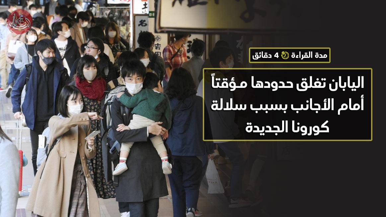 اليابان تغلق حدودها مؤقتاً أمام الأجانب بسبب سلالة كورونا الجديدة