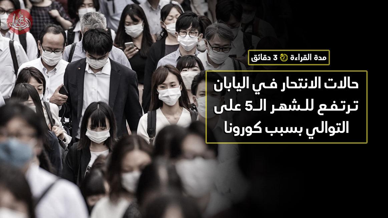 حالات الانتحار في اليابان ترتفع للشهر الـ5 على التوالي بسبب كورونا