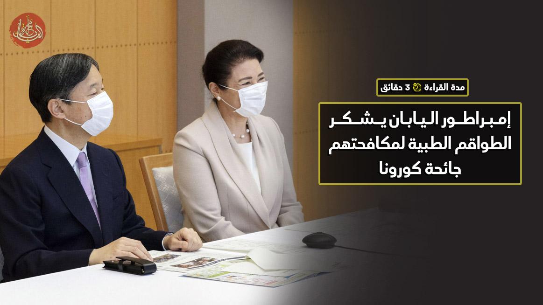 إمبراطور اليابان يشكر الطواقم الطبية لمكافحتهم جائحة كورونا