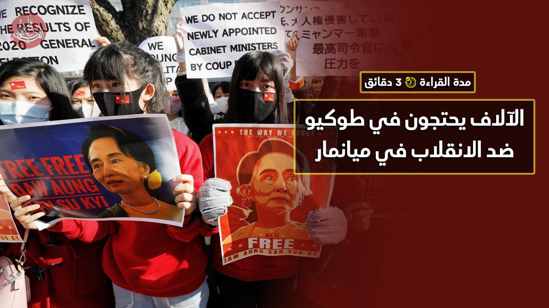 الآلاف يحتجون في طوكيو ضد الانقلاب في ميانمار
