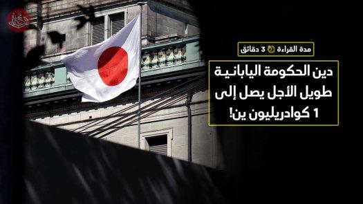 دين الحكومة اليابانية طويل الأجل يصل إلى 1 كوادريليون ين!