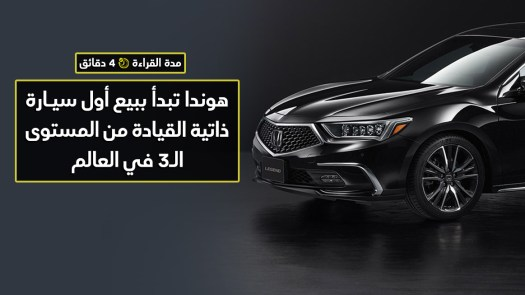 هوندا تبدأ ببيع أول سيارة ذاتية القيادة من المستوى الـ3 في العالم
