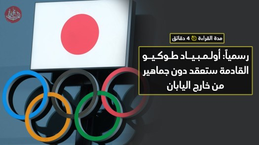 رسمياً: أولمبياد طوكيو القادمة ستعقد دون جماهير من خارج اليابان