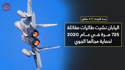 اليابان نشرت طائرات مقاتلة 725 مرة في عام 2020 لحماية مجالها الجوي