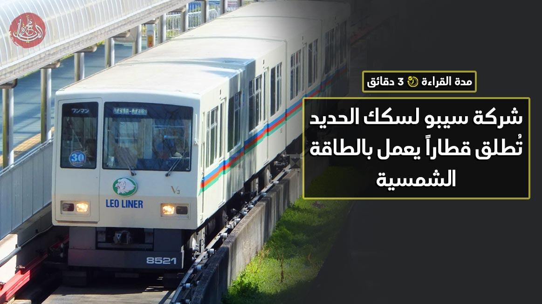 شركة سيبو لسكك الحديد تُطلق قطاراً يعمل بالطاقة الشمسية