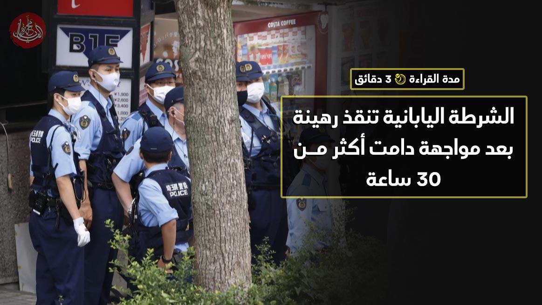 الشرطة اليابانية تنقذ رهينة بعد مواجهة دامت أكثر من 30 ساعة