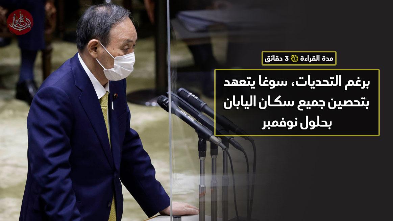 برغم التحديات، سوغا يتعهد بتحصين جميع سكان اليابان بحلول نوفمبر