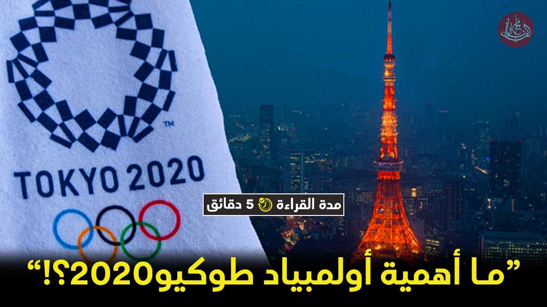 ثلاثة أسباب تجعلك تتابع أولمبياد طوكيو 2020
