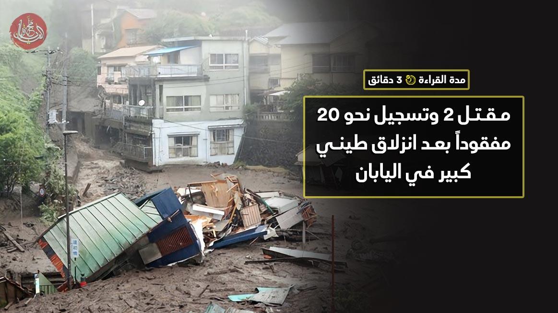 مـقـتـل 2 وتسجيل نحو 20 مفقوداً بعد انزلاق طيني كبير في اليابان