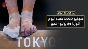 طوكيو 2020: حصاد اليوم الأول   24 يوليو - تموز