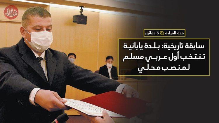 نور الدين سلطان   أول عربي مسلم يفوز بانتخابات محلية في اليابان
