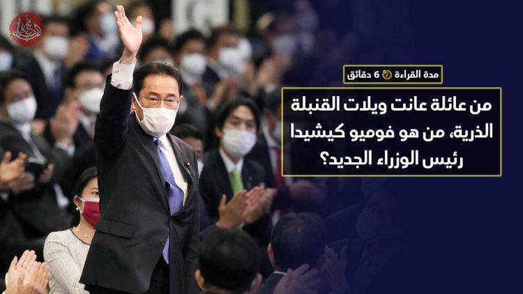 من عائلة عانت ويلات القنبلة الذرية، من هو فوميو كيشيدا رئيس الوزراء الجديد؟