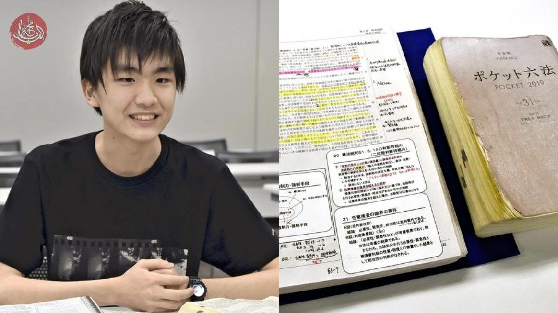 شاب ياباني يبلغ 18 عاماً يجتاز الاختبار الوطني لمزاولة المحاماة
