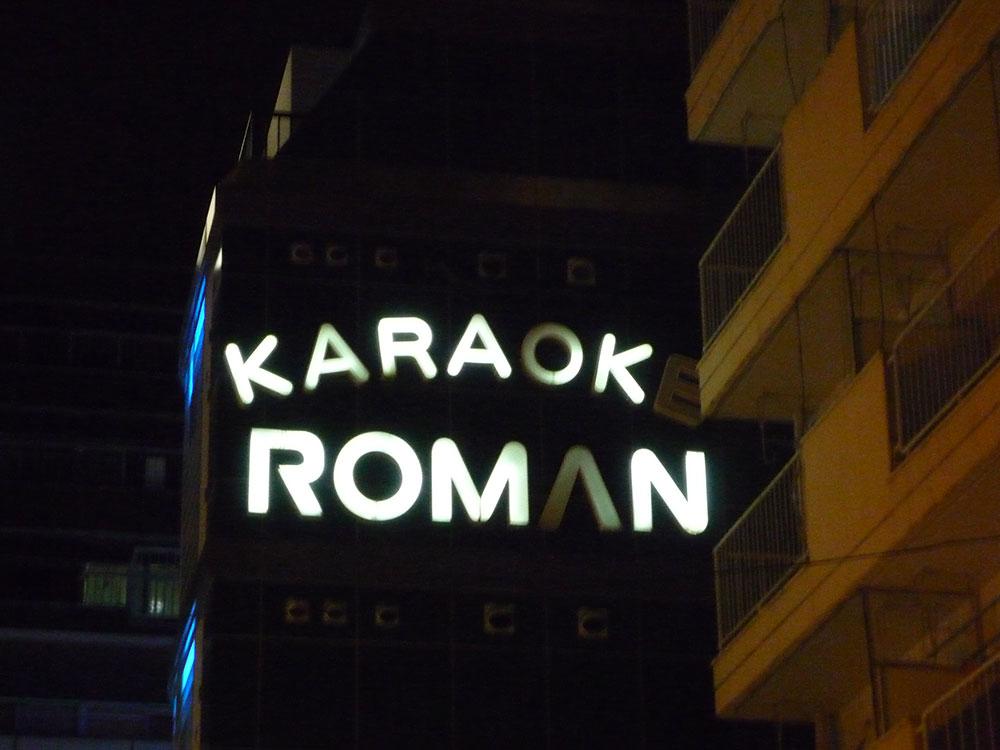 Karaoke-Roman