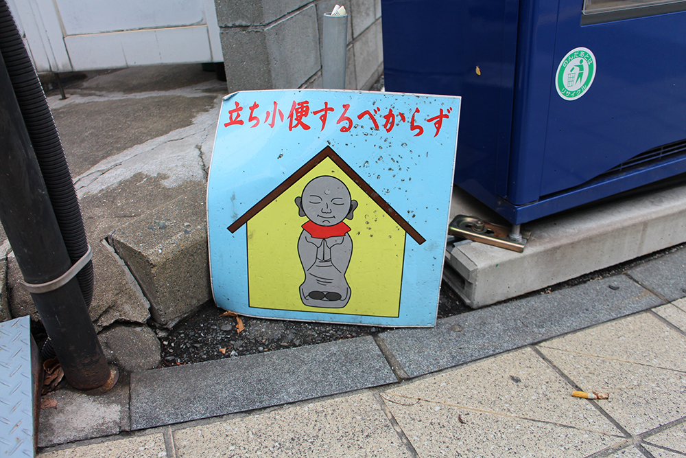 Jizou says this house is not a toilet