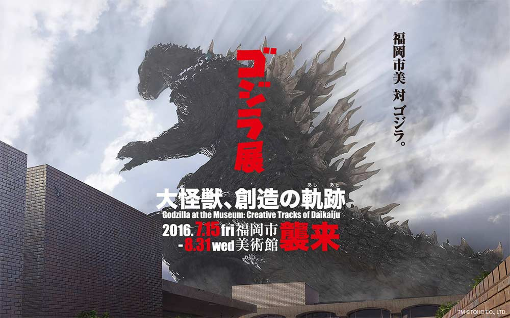 Shin Godzilla - Godzilla at the Museum: Creative Tracks of Daikaiju