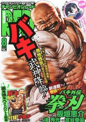Baki Gaiden - Kenjin, Champion Red, Kenkô Miyatani, Manga, Actu Manga,