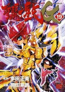 Panini Manga, Manga, Actu Manga, Saint Seiya - Episode G,