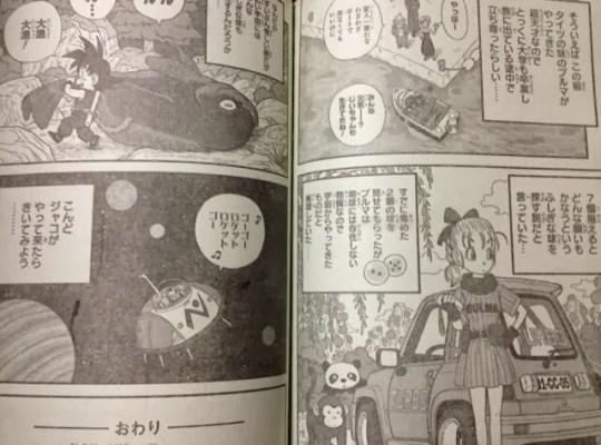 Ginga Patrol Jako, Weekly Shonen Jump, Shueisha, Akira Toriyama, Actu Manga, Manga,