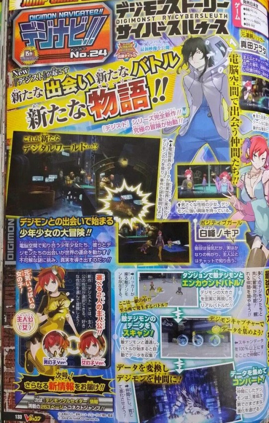 Digimon Story : Cyber Sleuth, Bandai Namco, Actu Jeux Video, Jeux Vidéo, Playstation Vita, V Jump,