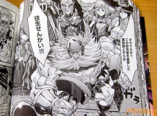 Dragon's Crown, Actu Manga, Manga, Yuztan, Kadokawa,