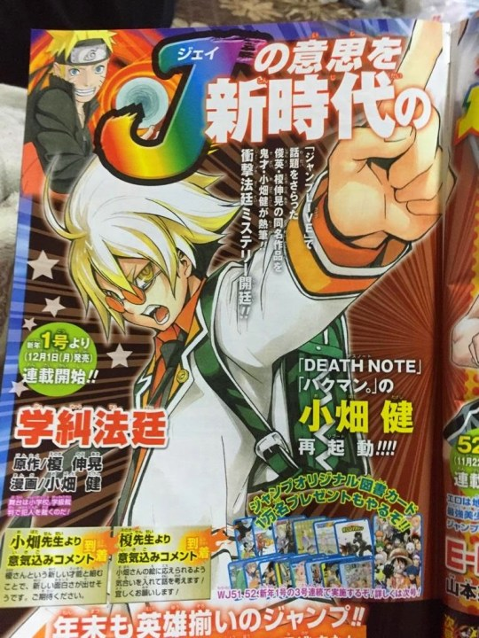 Weekly Shonen Jump, Shueisha, Takeshi Obata, Enoki Nobuaki, E-Robot, Takusho no Ageha, Gakkyuu Houtei,