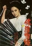 Lady Snowblood, Critique Cinéma, Cinéma, Norio Osada, Toshiya Fujita,