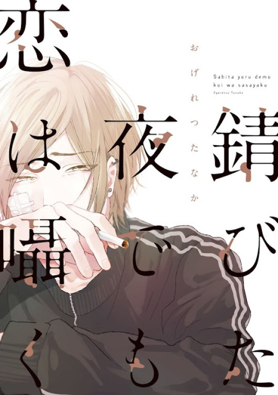 Actu Manga, Manga, Taifu Comics, Yaoi, Love Whispers Even in the Rusted Night,