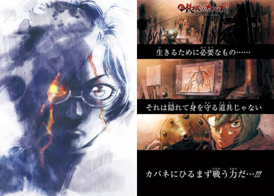 Monthly Comic Garden, Kabaneri of The Iron Fortress, Wit Studio, Manga, Actu Manga, Actu Japanime, Japanime, Shirô Yoshida,