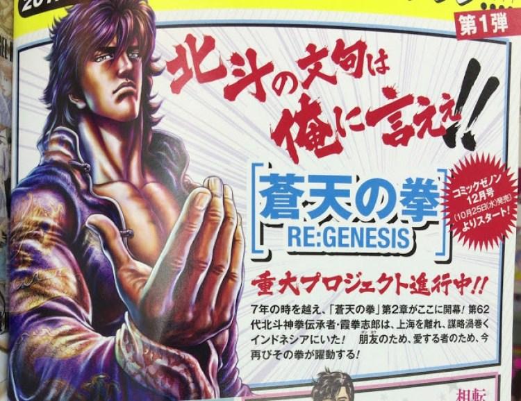 Monthly Comic Zenon, Ken - Fist of the Blue Sky Re:Genesis, Tetsuo Hara, Manga, Actu Manga,