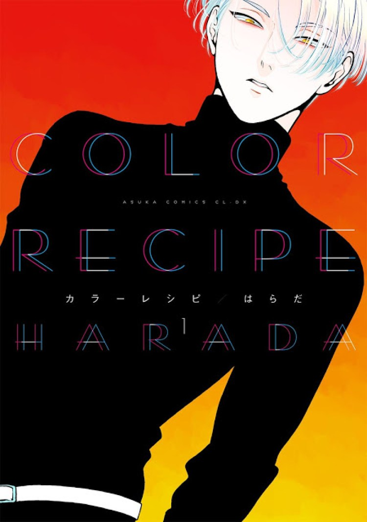 Actu Manga, Manga, Taifu Comics, Yaoi, Color Recipe,