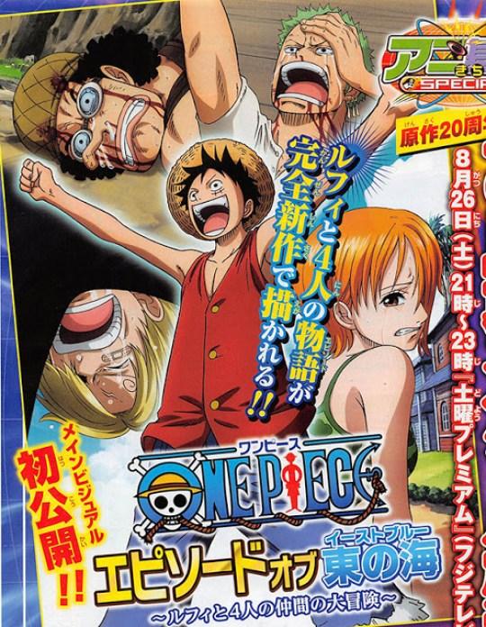 One Piece - Episode of East Blue : Luffy to 4-nin no Nakama no Daibouken, Toei Animation, Actu Japanime, Japanime, One Piece, Shueisha, Eiichiro Oda,