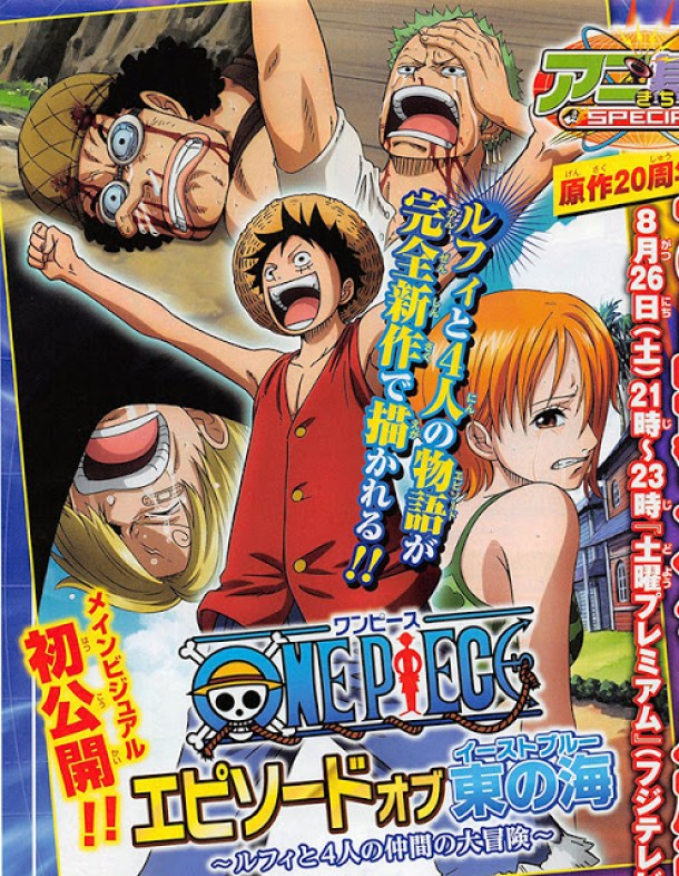 One Piece - Episode of East Blue : Luffy to 4-nin no Nakama no Daibouken, Toei Animation, Actu Japanime, Japanime, One Piece, Shueisha, Eiichiro Oda,