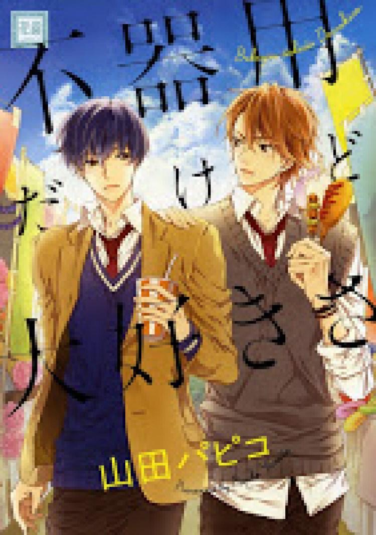 Actu Manga, Love Rookies, Manga, Taifu, Taifu Comics, Yaoi, Papiko Yamada,