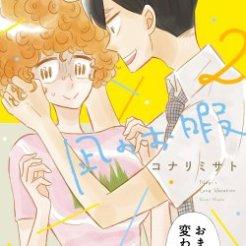 Les nommés du Prix Manga Taishô 2018 ont été dévoilés
