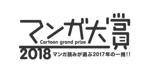 Prix Manga Taishô 2018