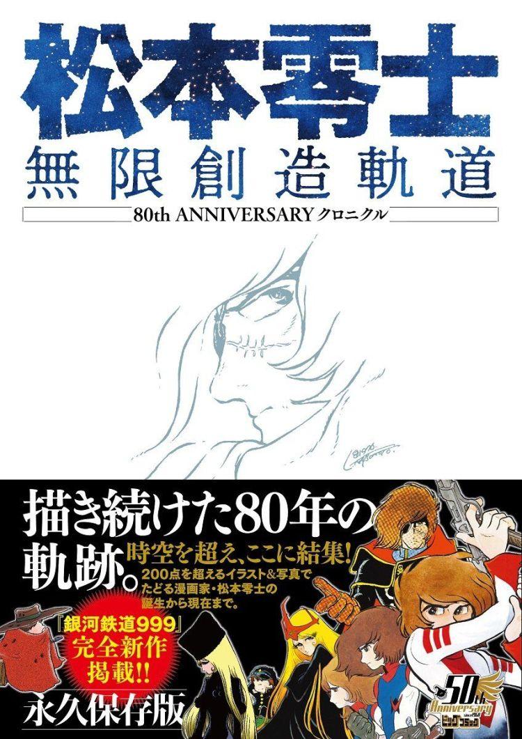 Le mangaka Leiji Matsumoto fête ses 80 ans en 2018, une pièce de théatre, la sortie d'un livre et le lancement d'un concours sont prévu ! Suivez toute l'actu de Captain Harlock (Albator) et Galaxy Express 999 sur Japan Touch, le meilleur site d'actualité manga, anime, cinéma et jeux vidéo japonais
