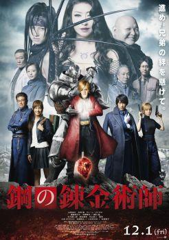Le film live Fullmetal Alchemist va être diffusé sur Netflix ! Suivez toute l'actualité sur Nipponzilla, le site de référence en matière de manga, animes, de cinéma et de jeux vidéo japonais