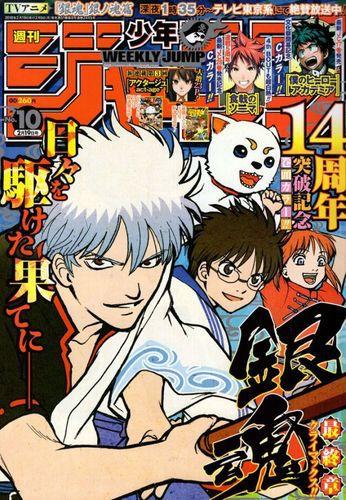 Finalement Gintama ne s'achèvera pas le 5 février 2018 ! Suivez toute son actu sur Nipponzilla, le meilleur site d'actualité manga, anime, jeux vidéo et cinéma