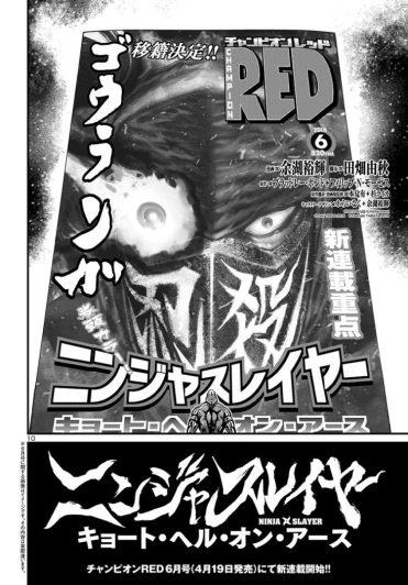 Une nouvelle adaptation en manga pour Ninja Slayer ! Découvrez toute son actu sur Nipponzilla, la référencement en matière de manga, anime, jeux vidéo et cinéma