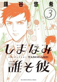 Suivez toute l'actu de Éclat(s) d'Âme sur Nipponzilla, le meilleur site d'actualité manga, anime, jeux vidéo et cinéma
